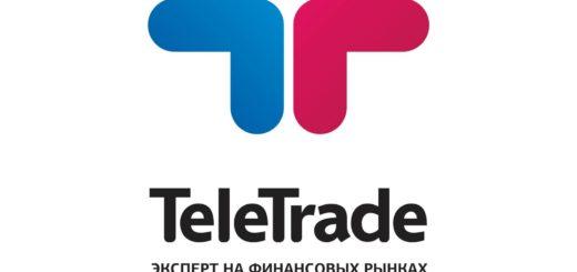 ТелеТрейд – клиент получает основную информацию