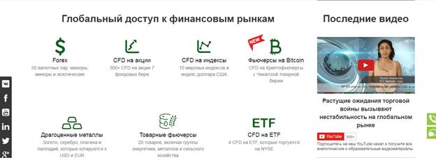 Обзор брокера IFC Markets – сделан упор на аналитике
