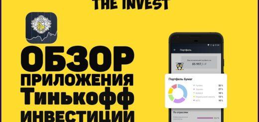 Чем хороши Тинькофф Инвестиции?