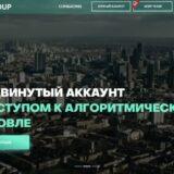 MeritGroup – обзор торговой платформы и типов счетов