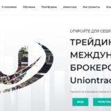 Uniontraders – надежный международный брокер или очередной мошенник?
