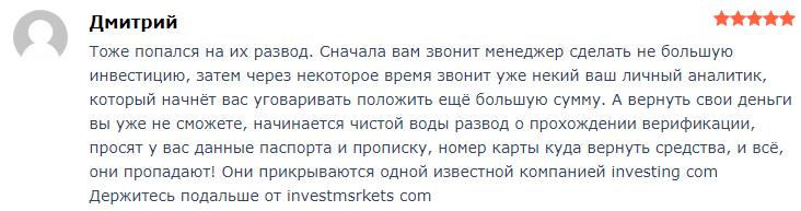 Недобросовестность брокера и слив депозитов подтверждают оставленные о InvestMarkets негативные отзывы