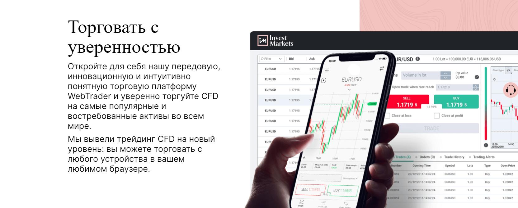 Что известно о платформе InvestMarkets?