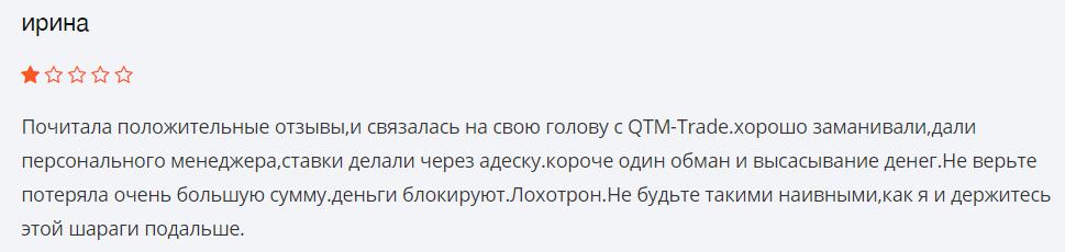 QTM-Trade вывод средств